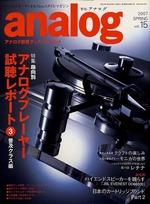 analog 2007年セット