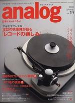 analog 2008年セット