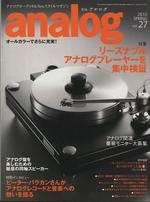 analog 2010年セット