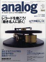 analog 2011年セット