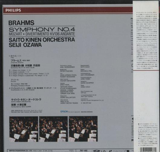 ブラームス:交響曲第4番 ブラームス/モーツァルト 画像