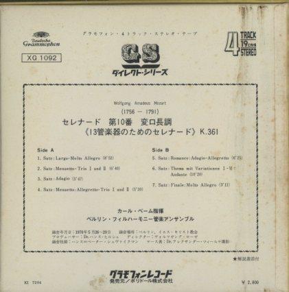 モーツァルト:セレナード第10番「13管楽器のためのセレナード」  画像