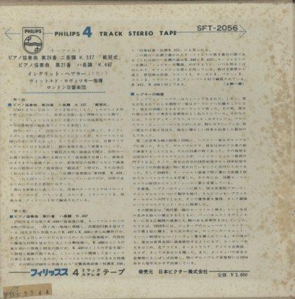 モーツァルト:ピアノ協奏曲第26番「戴冠式」、ピアノ協奏曲第21番  画像
