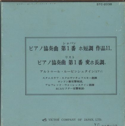 ショパン:ピアノ協奏曲第1番/リスト:ピアノ協奏曲第1番  画像