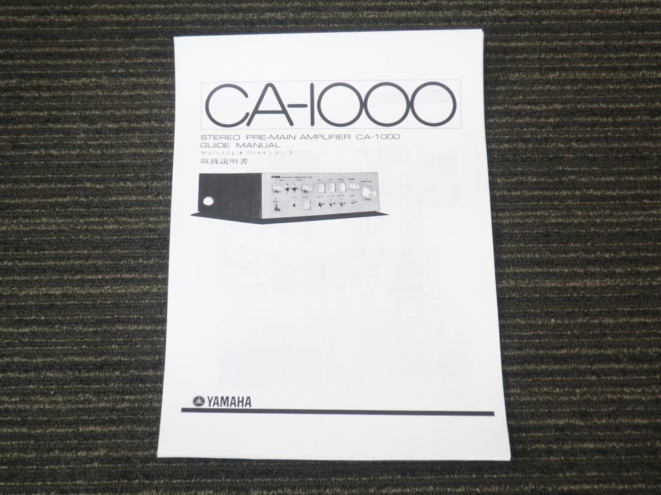 CA-1000 YAMAHA 画像