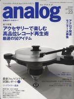 analog 2009年セット