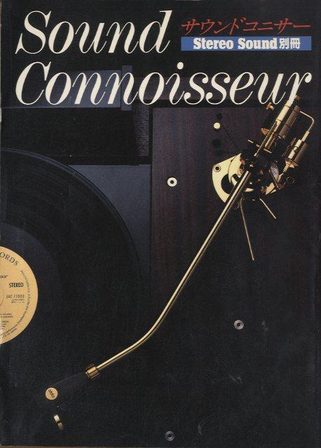 SOUND CONNOISSEUR/別冊ステレオサウンド  画像