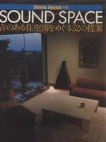 SOUND SPACE 音のある空間をめぐる52の提案