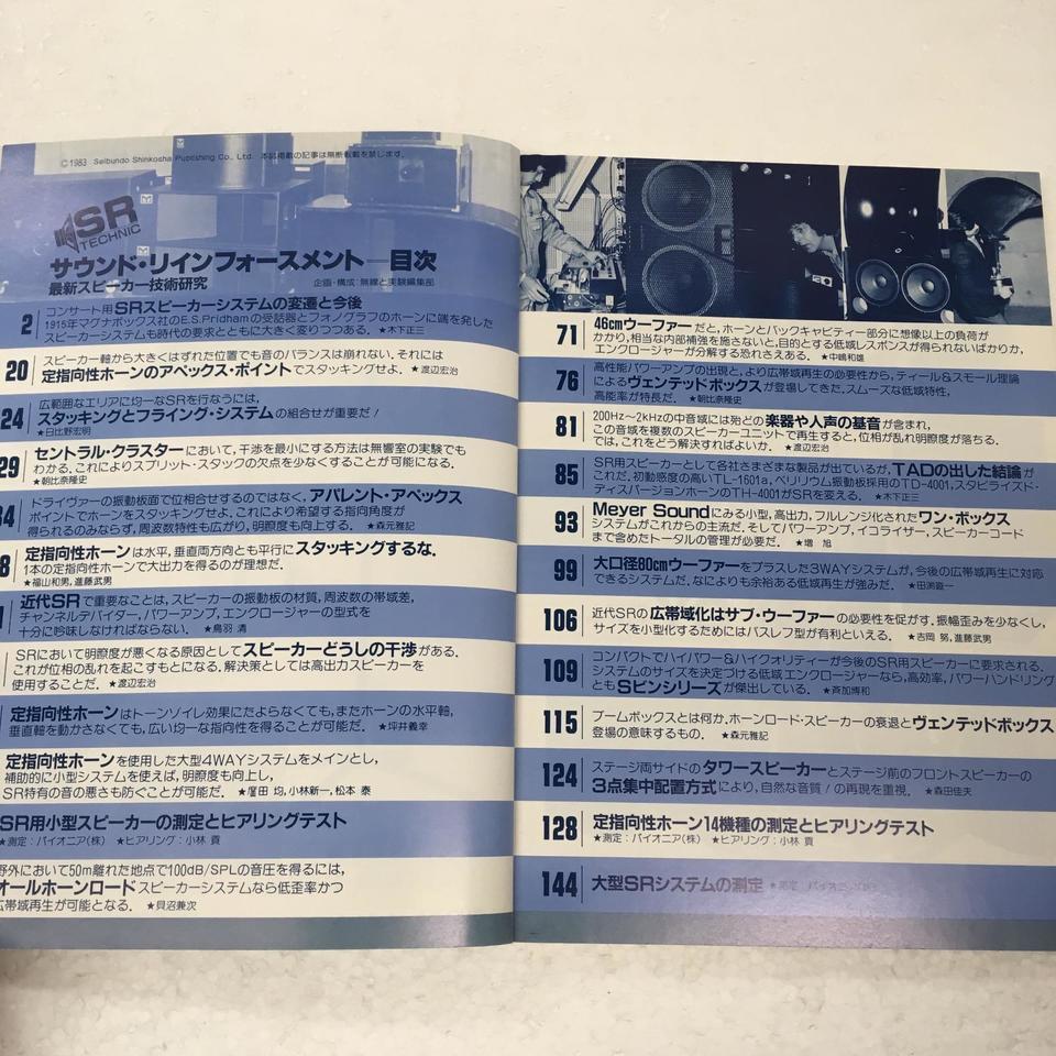 最新スピーカー技術研究 サウンド・リインフォースメント 誠文堂新光社 画像
