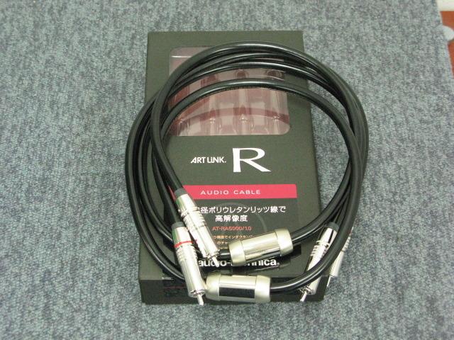 AT-RA5000/1.0m AUDIO-TECHNICA 画像