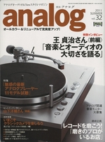 analog vol.32 2011 SUMMER