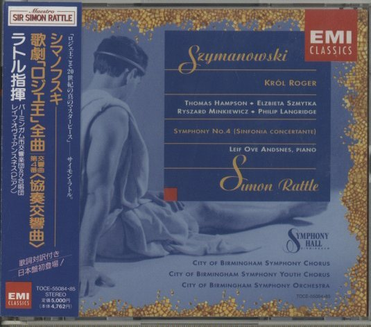 シマノフスキ:歌劇「ロジェ王」...