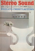 STEREO SOUND NO.020 1971 AUTUMN