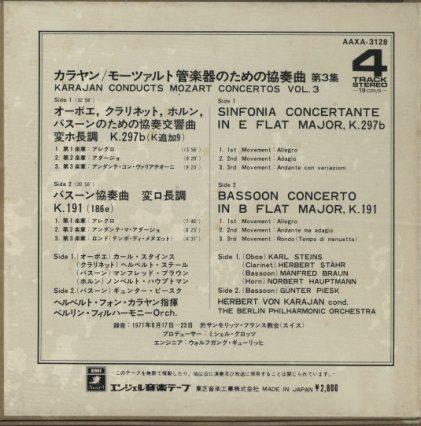 モーツァルト:管楽器のための協奏曲 第3集  画像