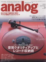 analog vol.09 2005 AUTUMN