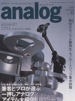 analog vol.10 2005 WINTER