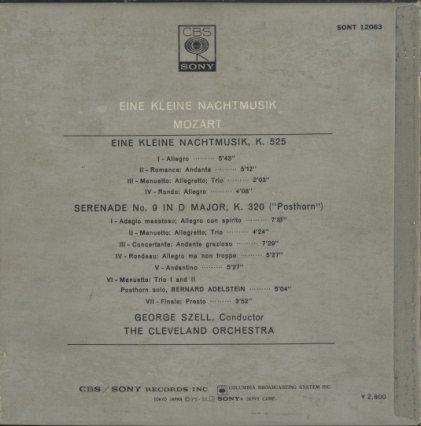 モーツァルト:「アイネ・クライネ・ナハトムジーク」、「ポスト・ホルン」  画像
