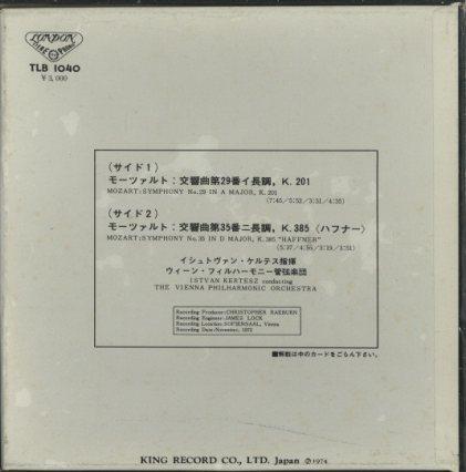 モーツァルト:交響曲第29番イ長調、交響曲第35番ニ長調「ハフナー」  画像