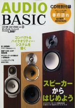 AUDIO BASIC VOL.42 2007 SPRING