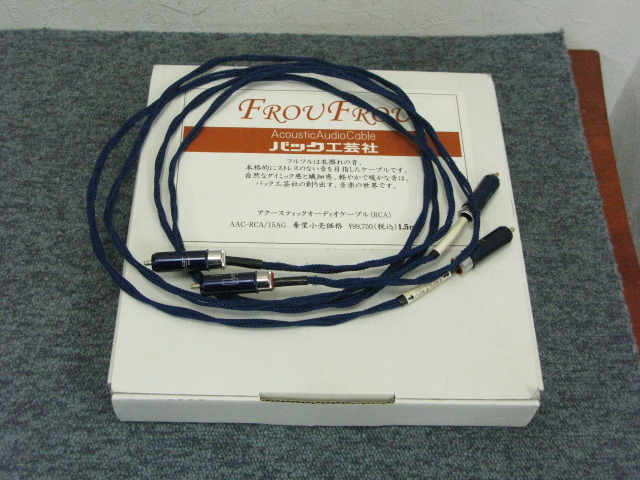 FROU FROU AAC-RCA/15AG/1.5mの買取価格 相場以上でオーディオ買取|名古屋|秋葉原|大阪|日本橋|福岡|東京 画像a