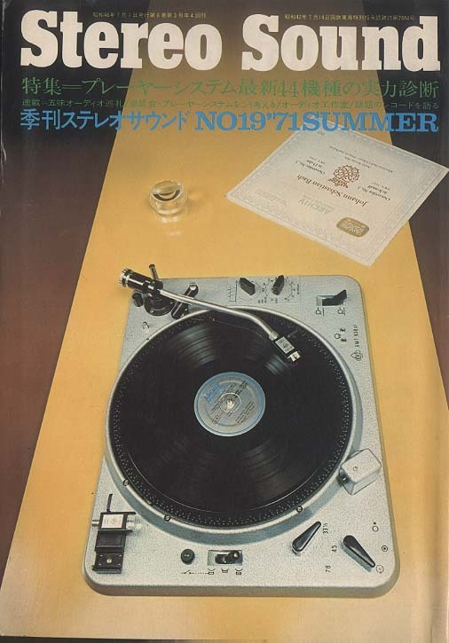 STEREO SOUND NO.019 1971 SUMMER ステレオサウンド  ステレオサウンド 画像a