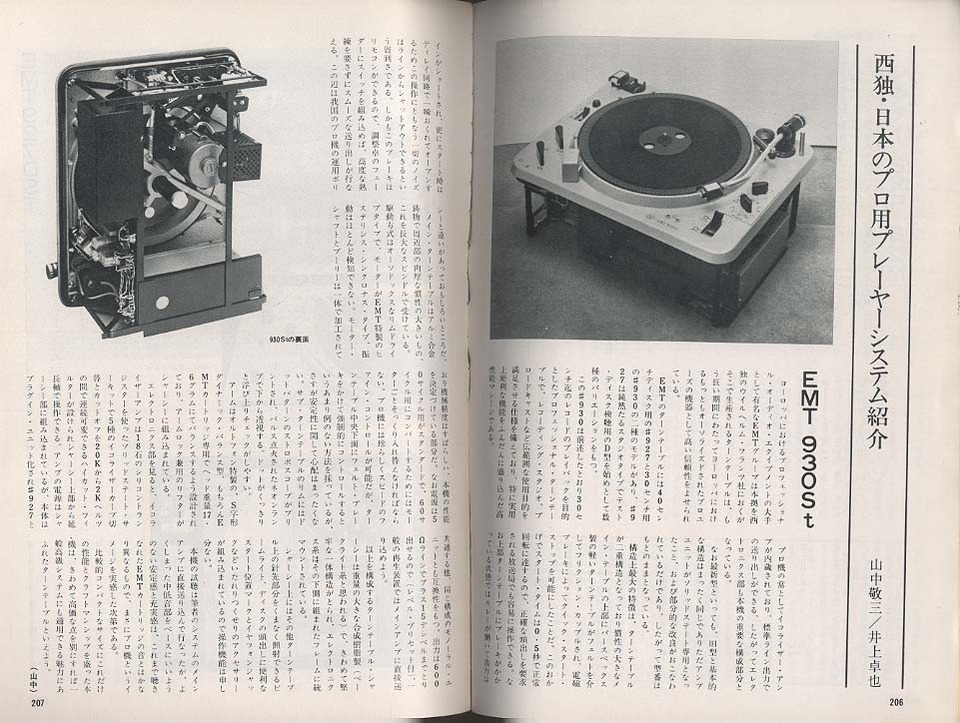 STEREO SOUND NO.019 1971 SUMMER ステレオサウンド  ステレオサウンド 画像c