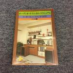 オーディオ・テクニカル・マニュアル コンポーネント・ステレオ・ガイド トリオ篇