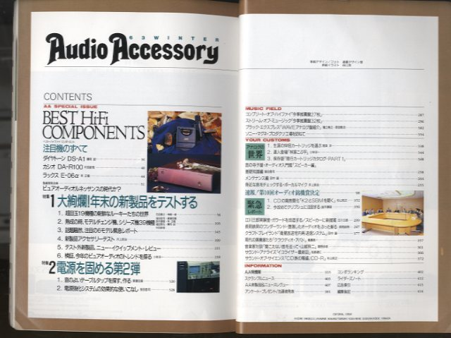 AUDIO ACCESSORY NO.063 1992 WINTER   AUDIO ACCESSORY 画像b
