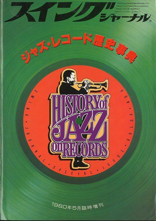 ジャズ・レコード歴史事典/スイングジャーナル1980年5月臨時増刊  画像