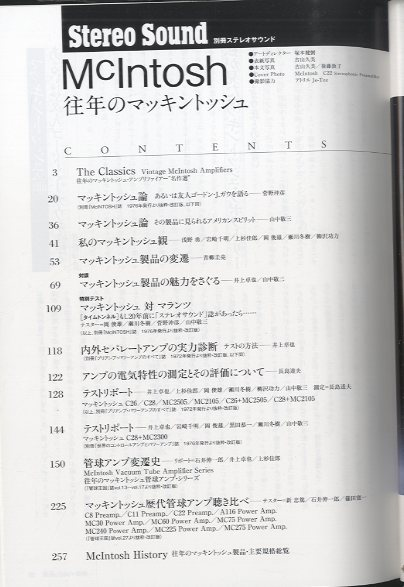 McIntosh 往年のマッキントッシュ  雑誌 画像