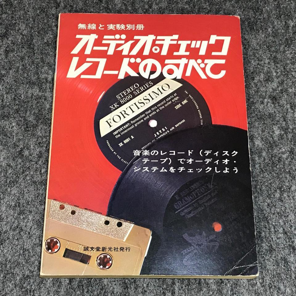 無線と実験別冊 オーディオ・チェックレコードのすべて 誠文堂新光社 画像