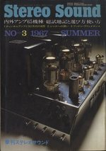 STEREO SOUND NO.003 1967 SUMMER