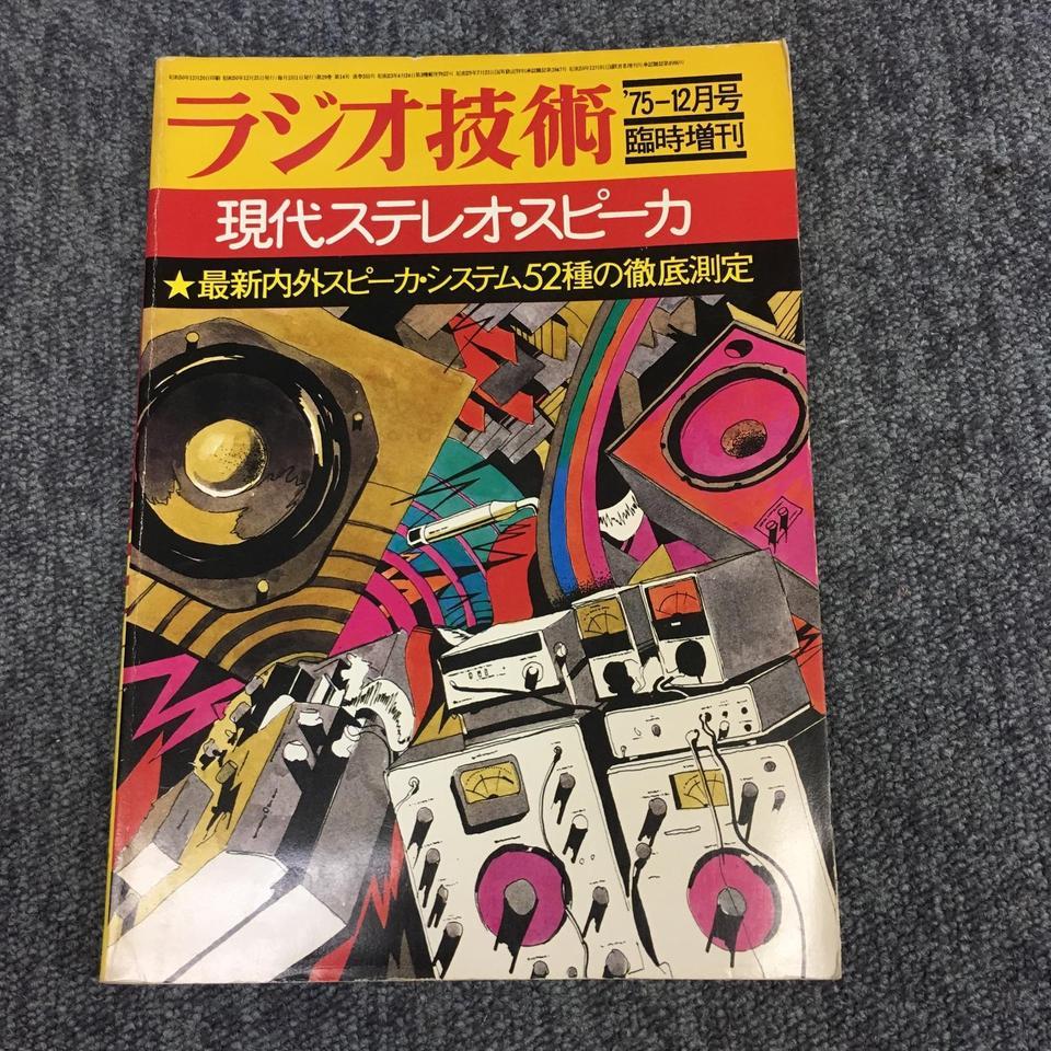 現代ステレオ・スピーカ/ラジオ技術'75-12月号臨時増刊  画像