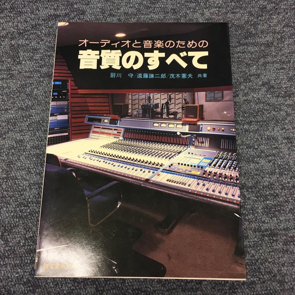 オーディオと音楽のための「音質のすべて」  画像