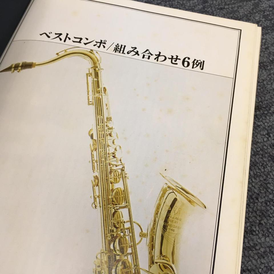 オーディオの一流品/サウンドメイト別冊  画像