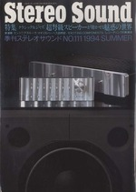 STEREO SOUND NO.111 1994 SUMMER