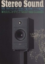 STEREO SOUND NO.087 1988 SUMMER