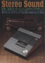 STEREO SOUND NO.088 1988 AUTUMN