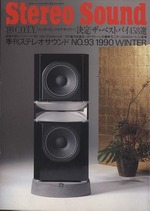 STEREO SOUND NO.093 1990 WINTER