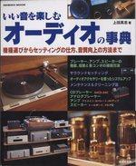 いい音を楽しむ オーディオの事典