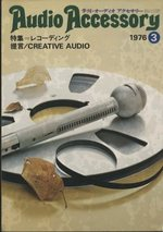 AUDIO ACCESSORY NO.003 1976