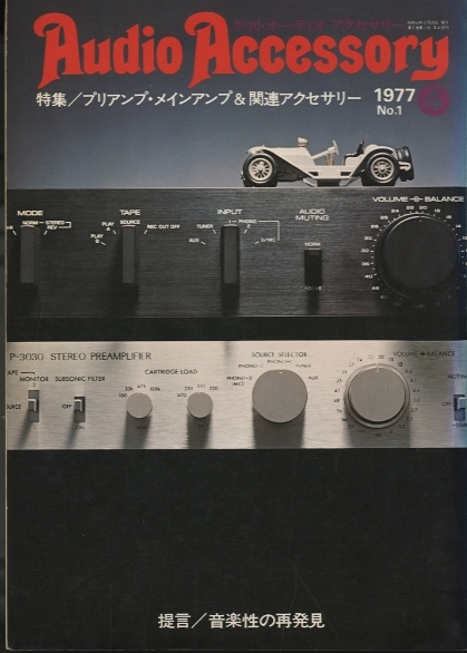 AUDIO ACCESSORY NO.004 1977  画像
