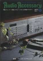 AUDIO ACCESSORY NO.005 1977