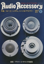 AUDIO ACCESSORY NO.006 1977