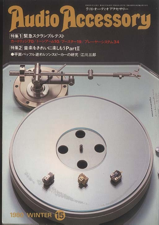 AUDIO ACCESSORY NO.015 1980 WINTER  画像