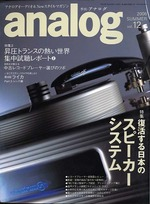 analog vol.12 2006 SUMMER