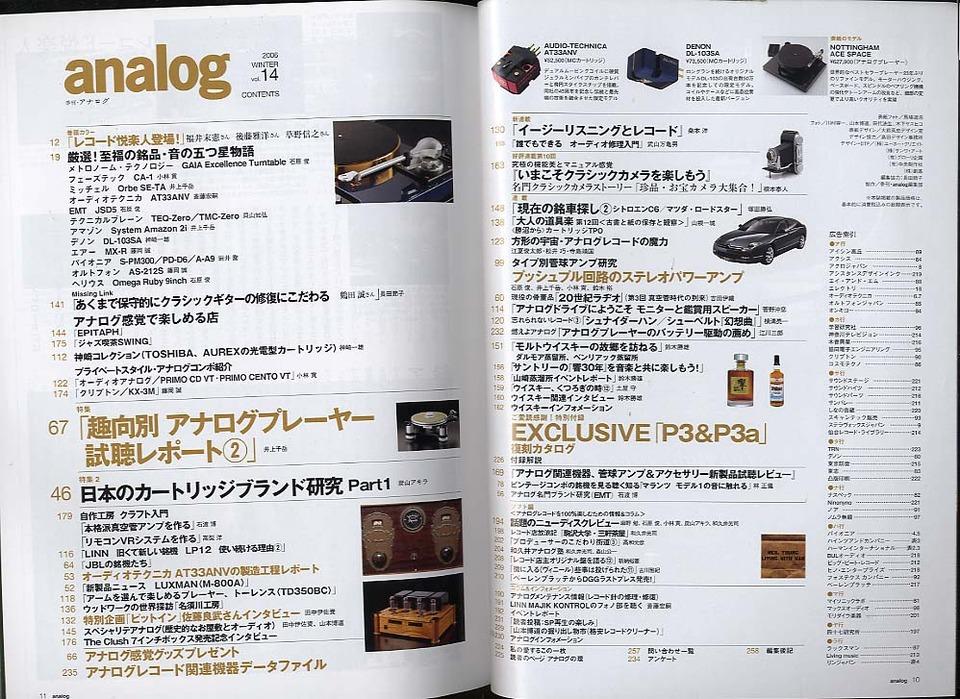 analog vol.14 2006 WINTER 音元出版 画像