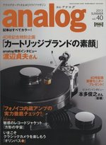 analog vol.40 2013 SUMMER
