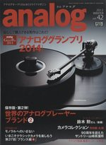 analog vol.42 2013 WINTER