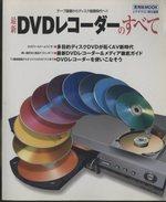 最新DVDレコーダーのすべて